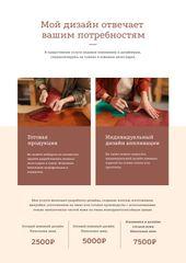Leatherwork Designer services
