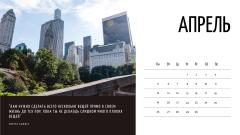 New York skyscrapers with Business quotes