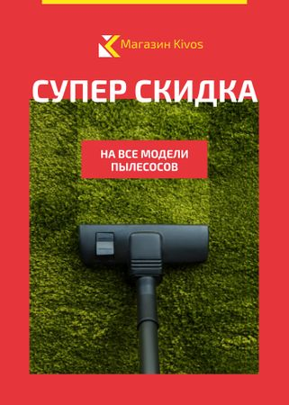 Flash Sale Vacuum Cleaner on Carpet Flayer – шаблон для дизайна