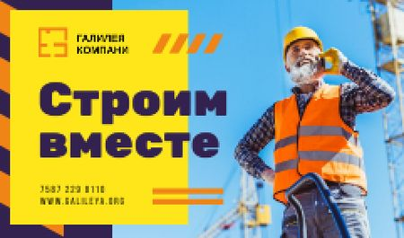 Building Services Worker on Construction Site Business card – шаблон для дизайна