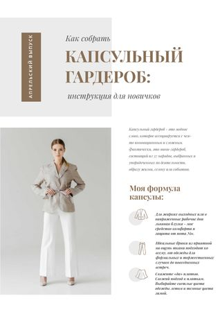 Capsule Wardrobe guide with Woman in stylish suit Newsletter – шаблон для дизайна