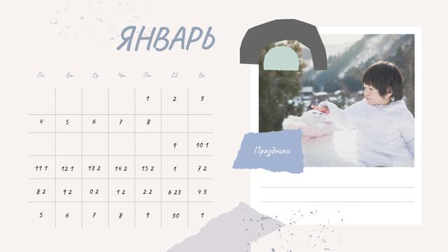 Happy Kids playing outdoors Calendar – шаблон для дизайна
