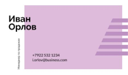 Sales Manager Contacts with Geometrical Frame in Purple Business card – шаблон для дизайна