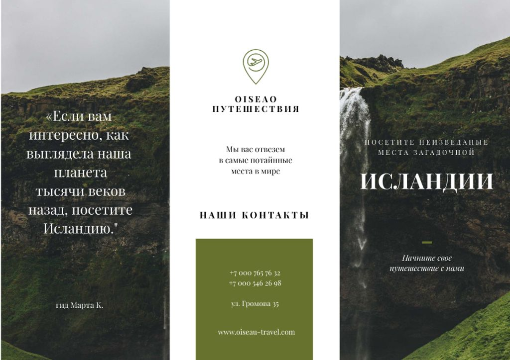 Iceland Tours Offer with Mountains and Horses Brochure – шаблон для дизайна