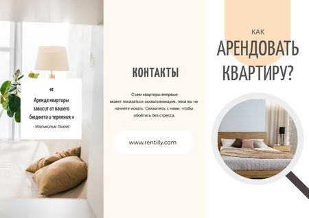 How to rent an apartment Brochure with Cozy light Room Brochure – шаблон для дизайна