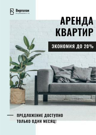 Real Estate Rent Offer Sofa in Room Flayer – шаблон для дизайна