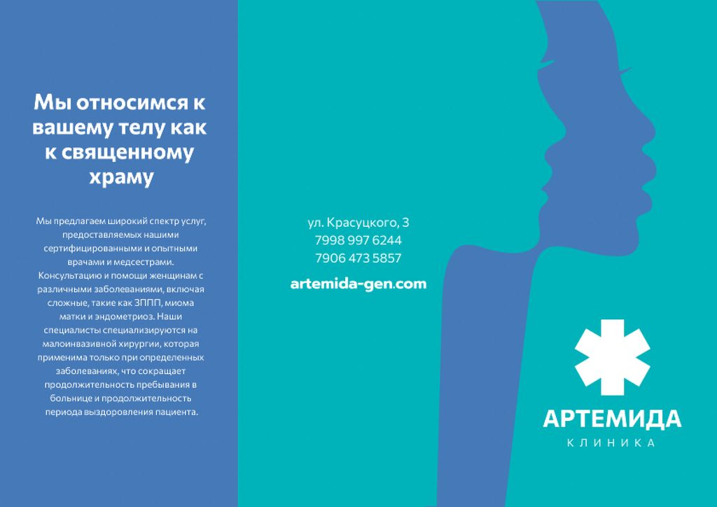 Clinic Ad with Women's Silhouettes Brochure – шаблон для дизайна