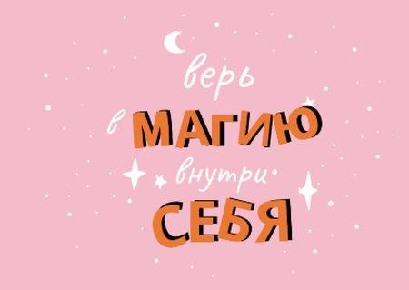 Mental Health Inspirational Phrase on pink Postcard – шаблон для дизайна