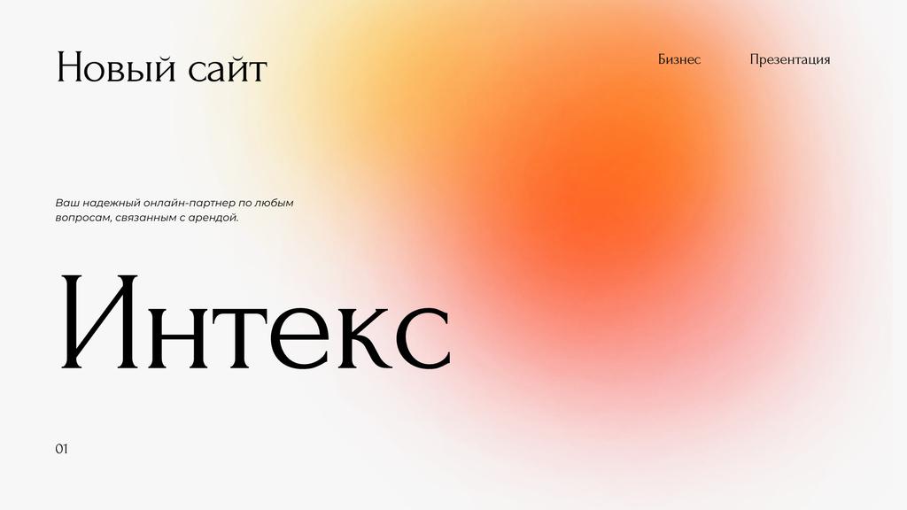Rental Company promotion Presentation Wide – шаблон для дизайна