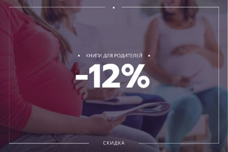 Books Discount with Pregnant Woman Reading Gift Certificate – шаблон для дизайна