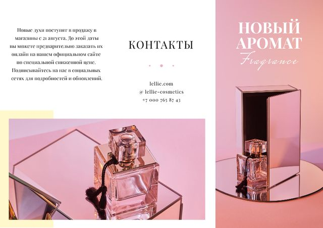 Luxurious Perfume Ad in Pink Brochure – шаблон для дизайна