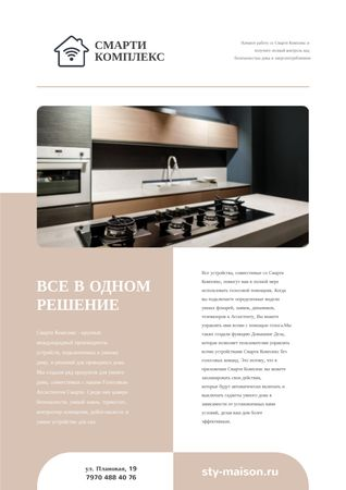 Smart Home Review with Modern Kitchen Newsletter – шаблон для дизайна